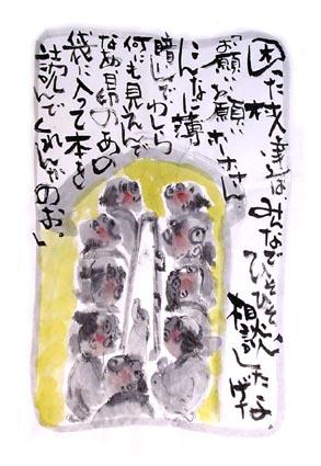 ホーホ(小)6頁.jpg