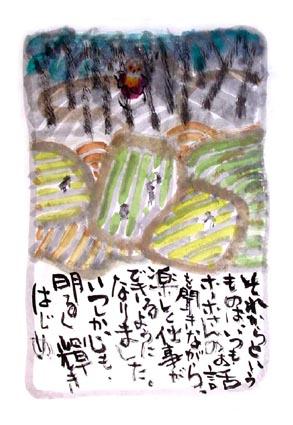 ホーホ(小)8頁.jpg