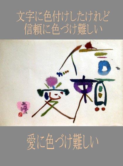 土暖美術館絵墨彩17.jpg