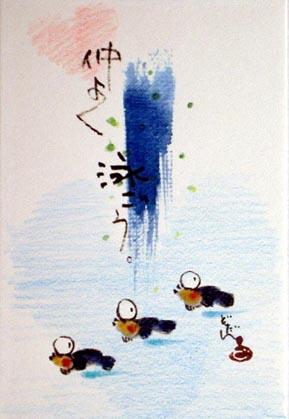 色手差しハガキ魚と滝wjpg.jpg